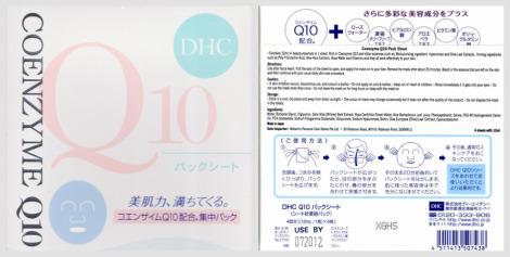 DHC Q10 Masks