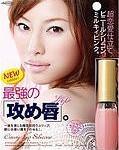 Sony CP Curvy Lip Gloss 505