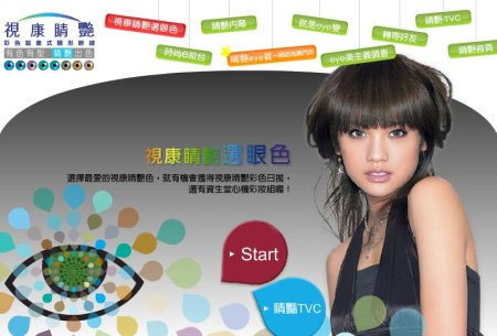 Cosmetic lenses for Rainie Yang