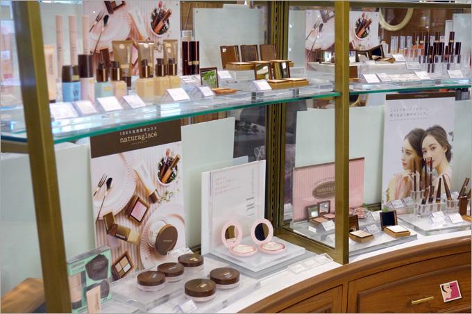Naturaglace Natural Cosmetics From Japan